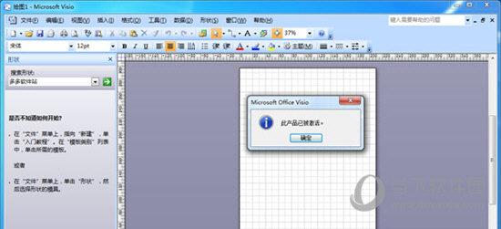 Visio2007产品密钥永久免费版