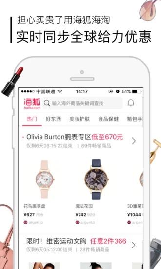 海狐海淘 V4.46 安卓版截图2