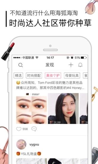 海狐海淘 V4.46 安卓版截图3