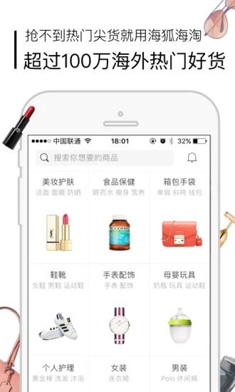 海狐海淘 V4.46 安卓版截图4