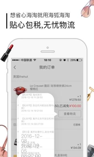 海狐海淘 V4.46 安卓版截图5