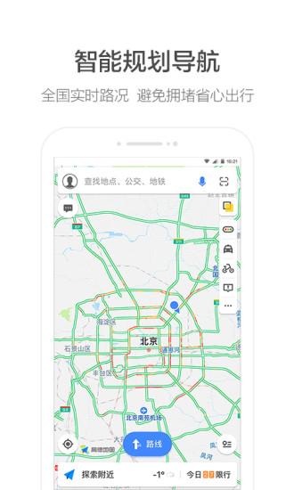 高德地图 V8.70.0.3007 安卓版截图1