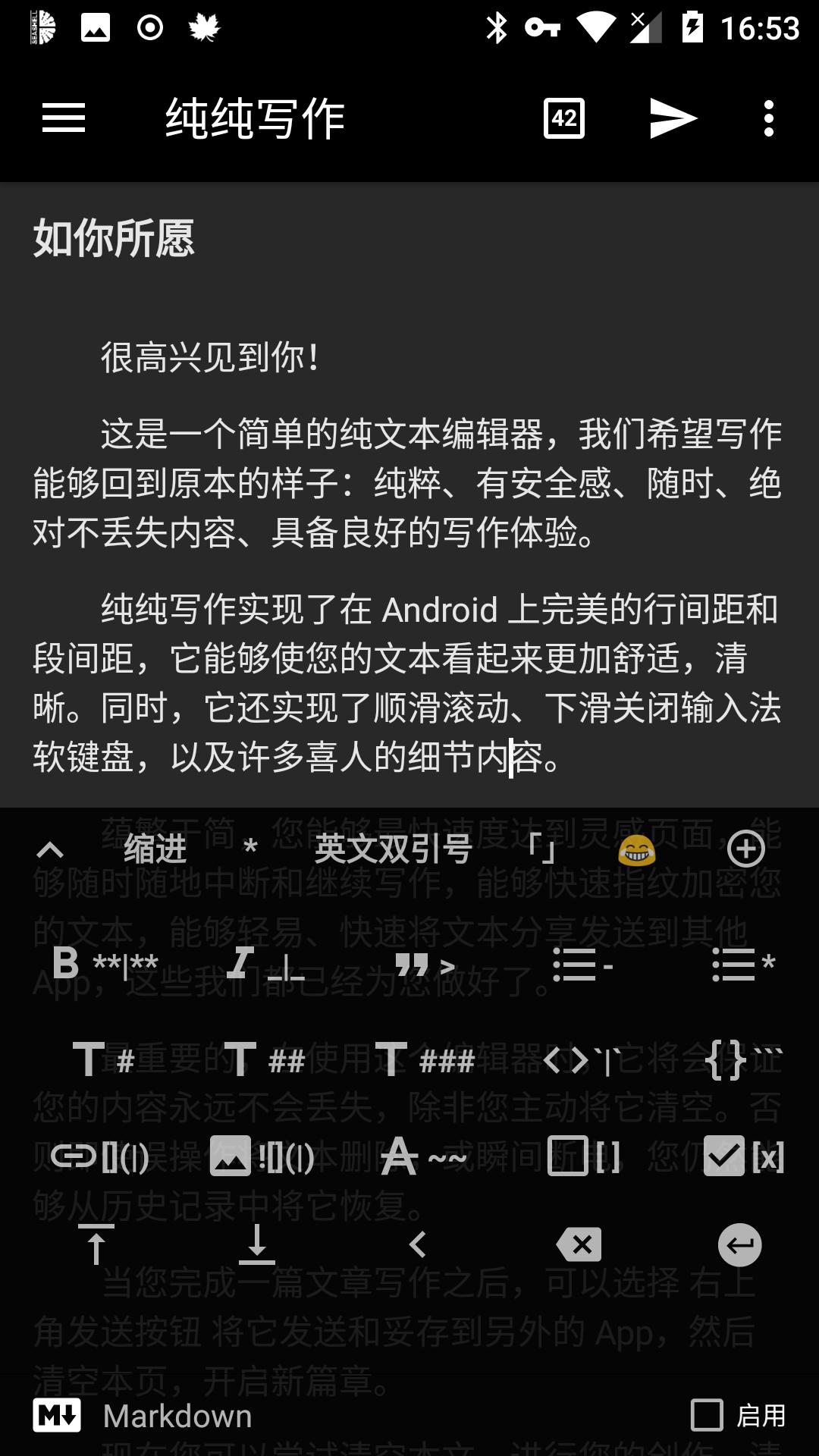 纯纯写作 V5.2.13 安卓高级版截图3