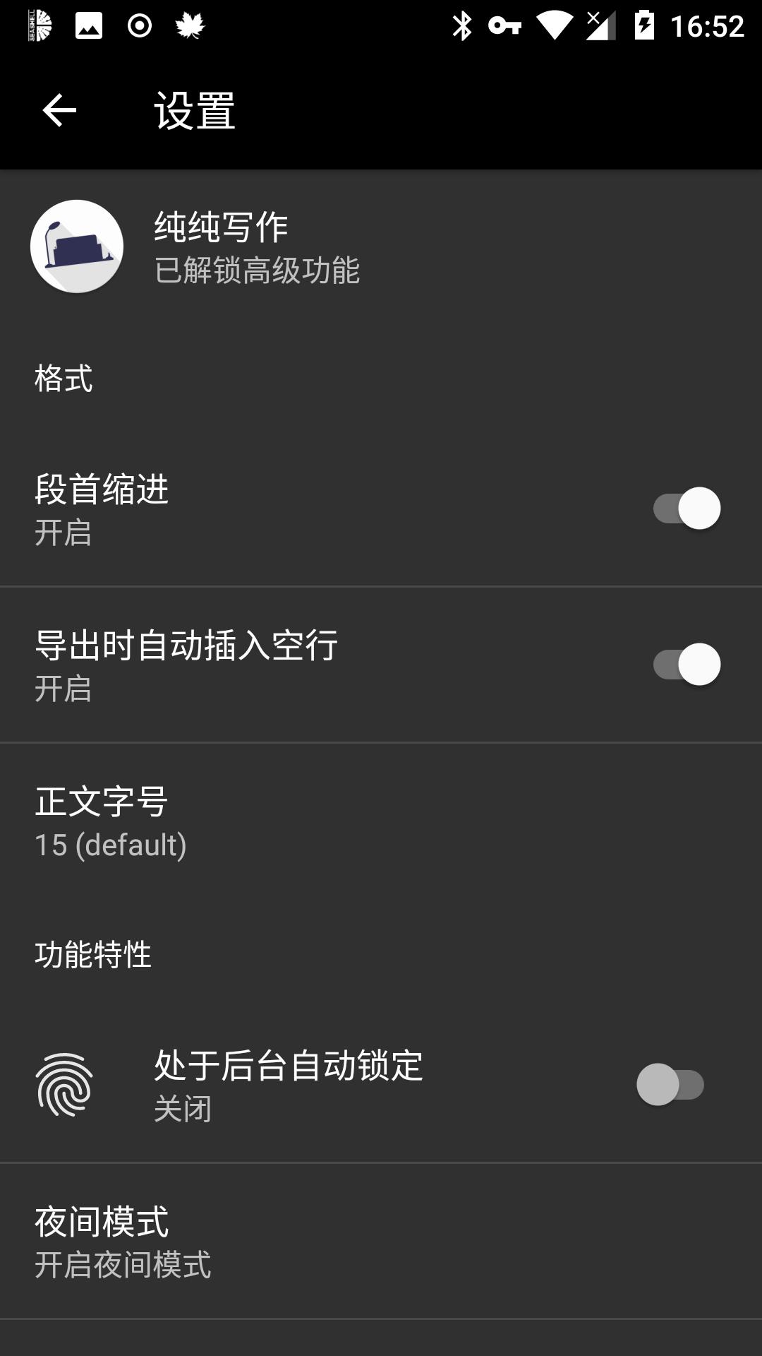 纯纯写作 V5.2.13 安卓高级版截图5