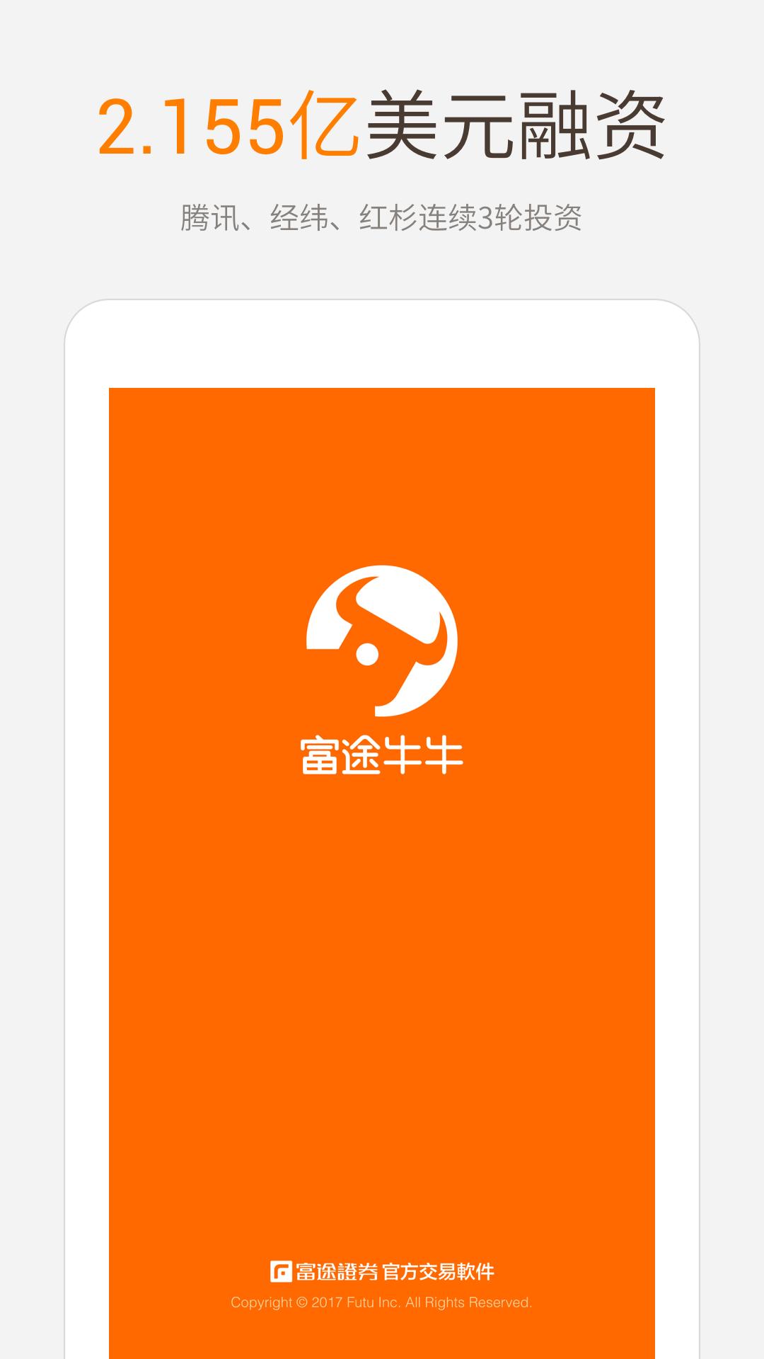 富途牛牛 V9.12.990 安卓版截图5