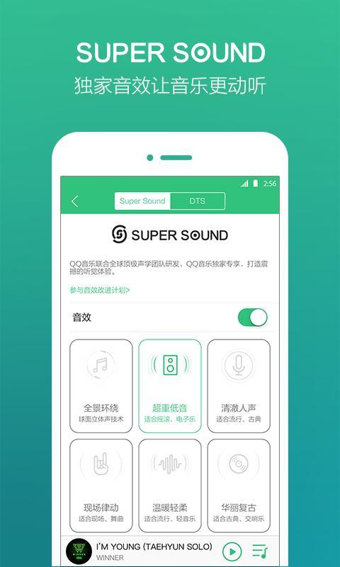 QQ音乐豪华绿钻破解版 V10.10.0.14 安卓无限制版截图2