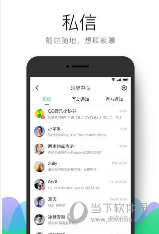QQ音乐iOS付费破解版