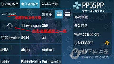 首先下载psp游戏镜像