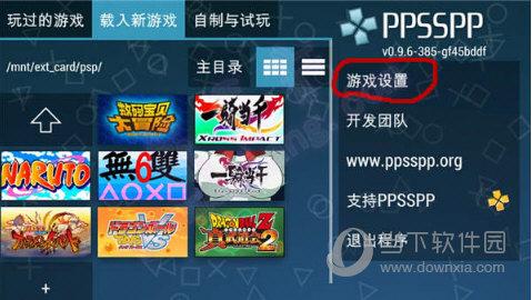 进入ppsspp模拟器