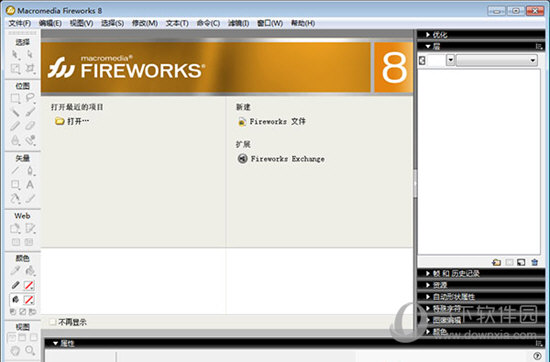 Fireworks8破解版