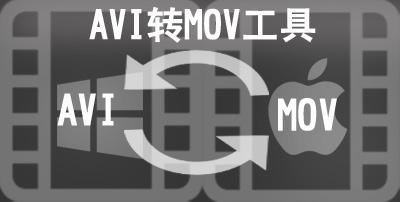 AVI转换MOV工具