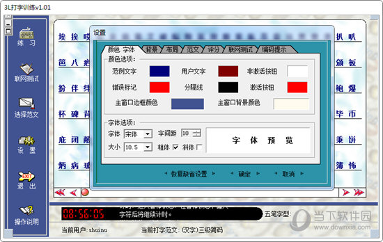 3L打字训练软件