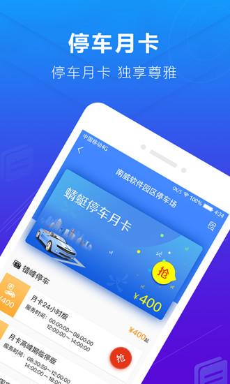 蜻蜓停车 V2.8.0 安卓版截图5