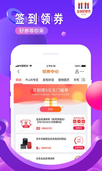 手机京东 V7.2.2 安卓版截图2