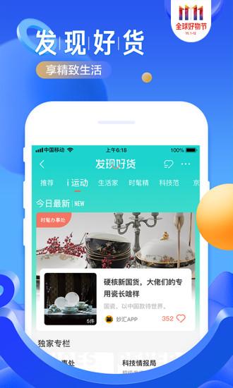 手机京东 V7.2.2 安卓版截图4
