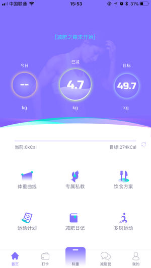 多锐减肥 V1.0.6 安卓版截图4