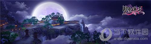 《碧雪情天》全新唯美浪漫大世界