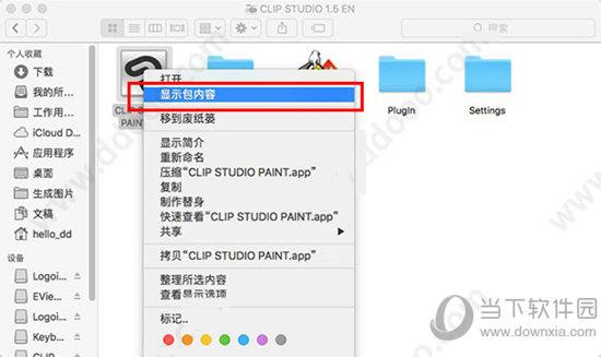 clip studio paint ex mac 破解