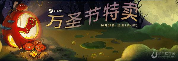 steam2018万圣节特惠