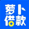 萝卜借款 V1.1.1 安卓版