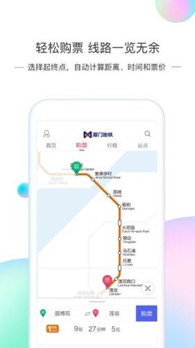 厦门地铁手机版 V3.0.3 安卓官方版截图3
