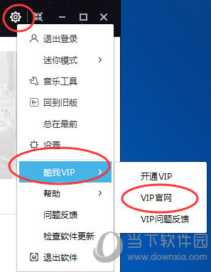"""打开右上方的""""齿轮""""并找到""""酷我VIP""""打开酷我VIP官网"""