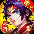 幻想水浒BT版 V1.0.0 iPhone版