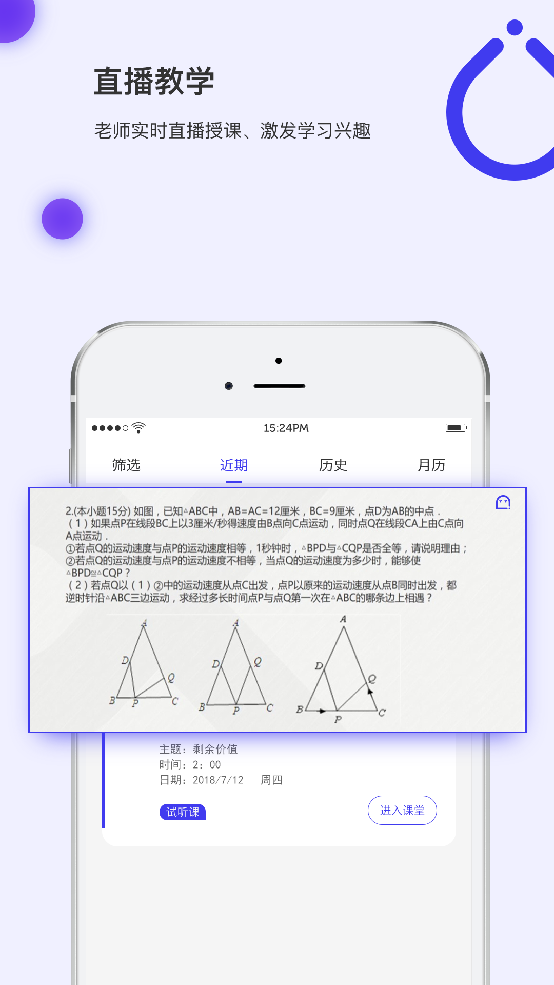 亦友教育 V1.7.8 安卓版截图3