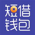 短借钱包 V2.7.0.6 安卓版