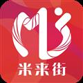 米来街 V2.8.1 安卓版