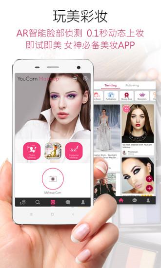 玩美彩妆 V5.41.2 安卓版截图1
