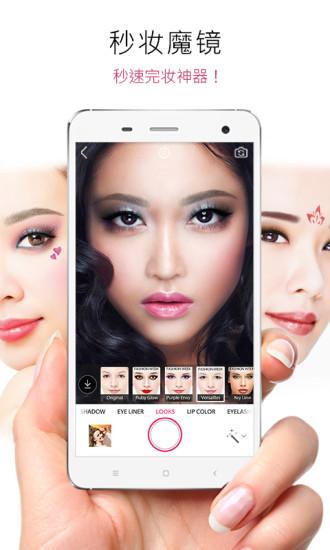 玩美彩妆 V5.41.2 安卓版截图2