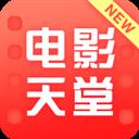 新电影天堂简约版 V6.5.1 安卓版
