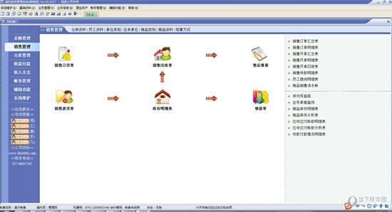 速拓家电管理系统