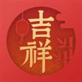吉祥日历 V1.8.6.01 安卓版