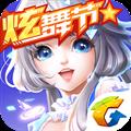 QQ炫舞手游 V1.9.2 安卓版