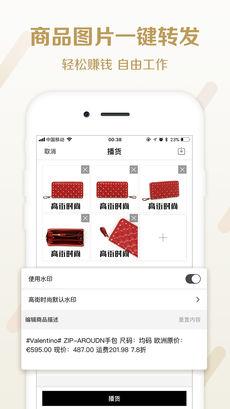 高街时尚 V1.2 安卓版截图4