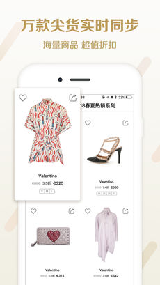高街时尚 V1.2 安卓版截图5