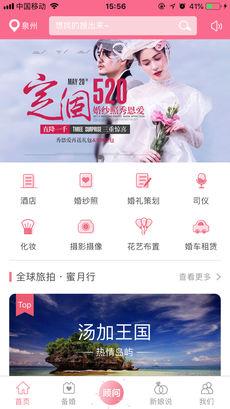 婚礼酱 V1.0.11 安卓版截图2