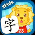 2Kids学汉字 V2.1.0 安卓版