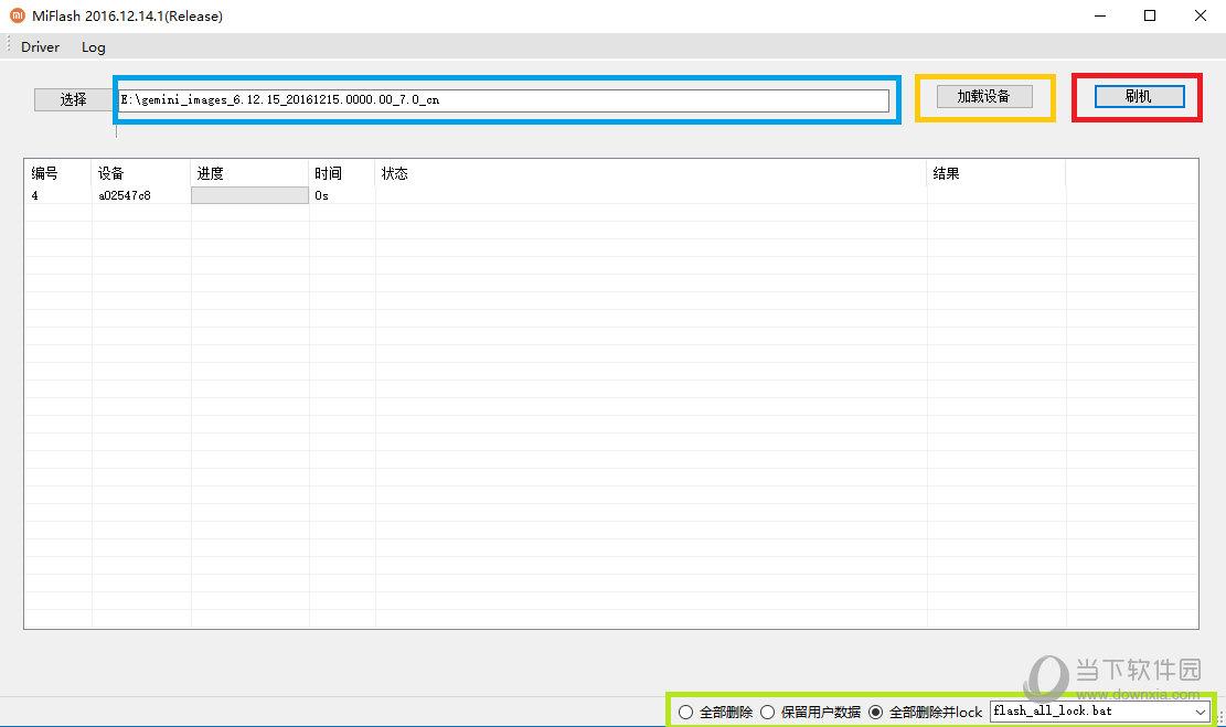 XiaoMiFlash.exe界面
