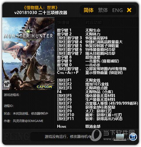 怪物猎人世界3dm修改器