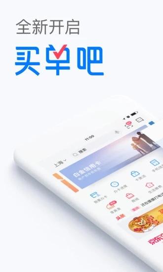 买单吧 V2.9.0 安卓版截图1