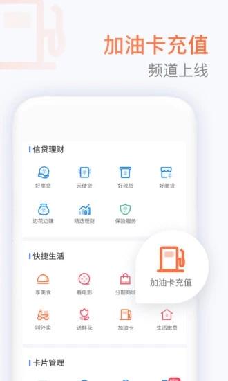 买单吧 V2.9.0 安卓版截图5