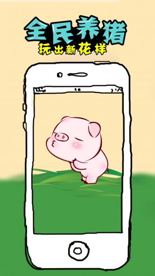 全民养猪 V1.8.7 安卓最新版截图1