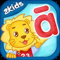 2Kids学拼音 V3.8.0 安卓版