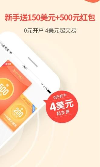 鑫圣外汇投资 V1.1.9 安卓版截图2