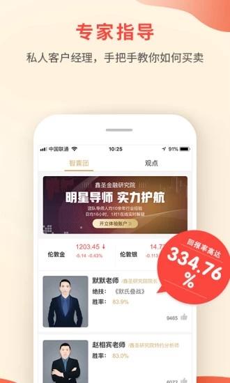 鑫圣外汇投资 V1.1.9 安卓版截图5