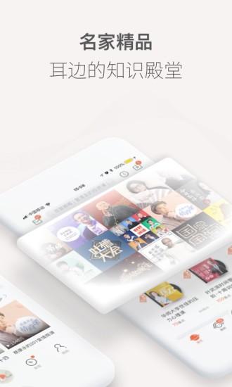 喜马拉雅FM谷歌市场版 V6.3.9.6 安卓版截图3