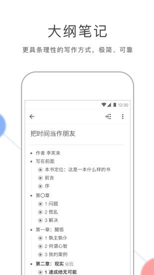 幕布 V1.1.6 安卓版截图3